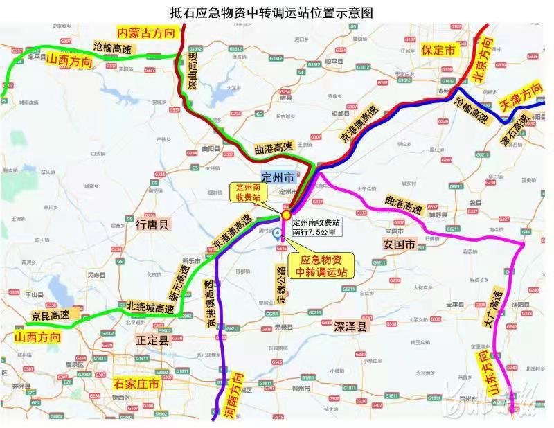 京津冀环保物流园成为石家庄市应急物资中转调运站