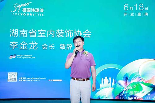 湖南省室内装饰协会会长——李金龙先生