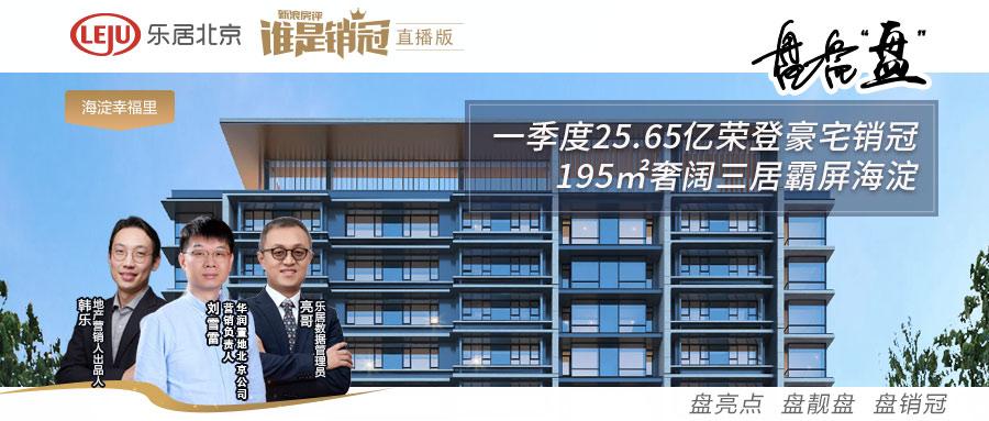 一季度25.65亿荣登豪宅销冠