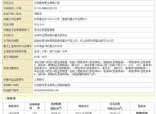 海淀幸福里预售许可证 最低拟售价7.9万/㎡|拿证速递