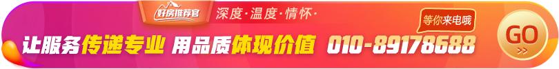解锁北京最神秘的网红聚集地