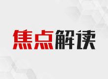 南財快評:中國經濟上半年穩中向好,但需謹慎樂觀