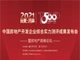 2021中國房地產TOP500測評成果發布