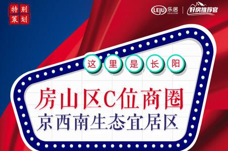 """长阳崛起:从京郊""""灰姑娘""""到京西南生态宜居区"""