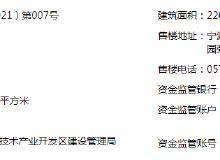 拿證速遞|龍光久樺府227套房源拿證 備案均價為24498.78元/平方米
