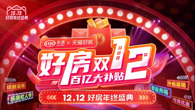 好房双12北京已上线18个项目