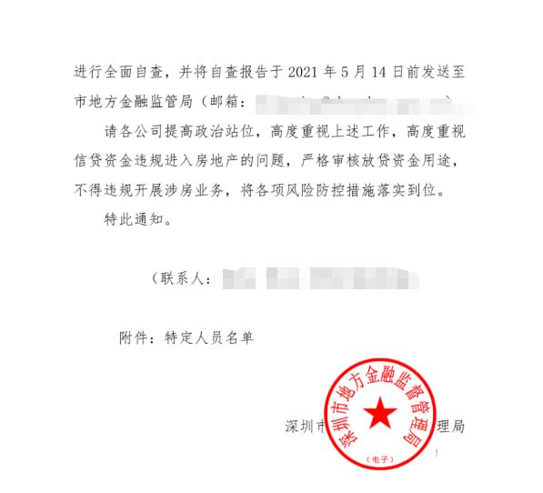 """摩臣3注册深圳成立""""深房理""""联合调查组,严查特定人员涉房贷款"""