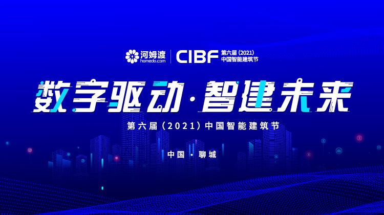 2021中國智能建筑節?|?數字驅動·智建未來