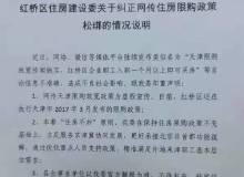 """天津红桥住建委:网传""""限购松绑""""为虚假宣传"""
