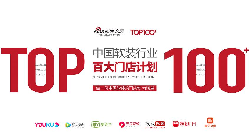 新浪欄目|中國軟裝行業百大門店計劃精彩匯總