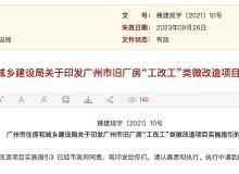 """广州市住建局发布广州市旧厂房""""工改工""""类微改造项目实施指引"""