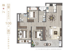 建发和著3室2厅2卫户型图