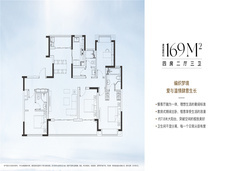 复地明日之城4室2厅3卫户型图