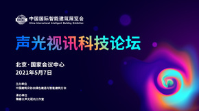 2021IIBE·声光视讯科技论坛