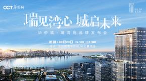 瑞见湾心 城启未来