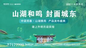 乐居直播丨中梁邦泰·山湖雅苑产品发布盛典