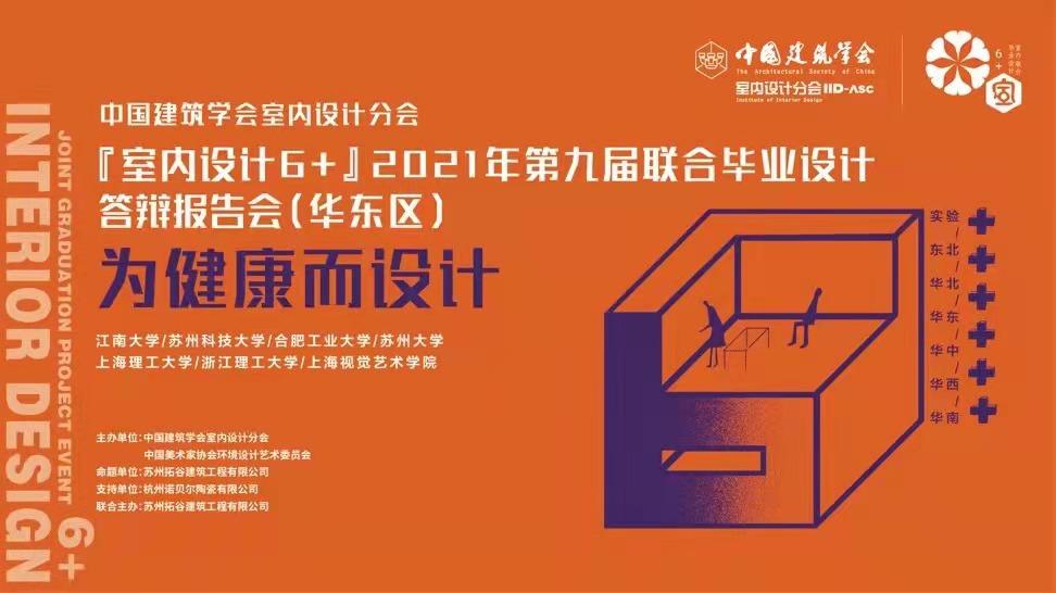 「室内设计6+」第九届联合毕业设计答辩