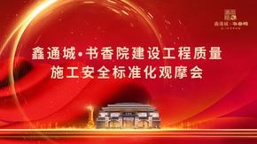鑫通城•书香院建设工程质量施工安全标准化观摩