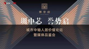 圳中芯 誉势启——城市中轴人居价值论坛