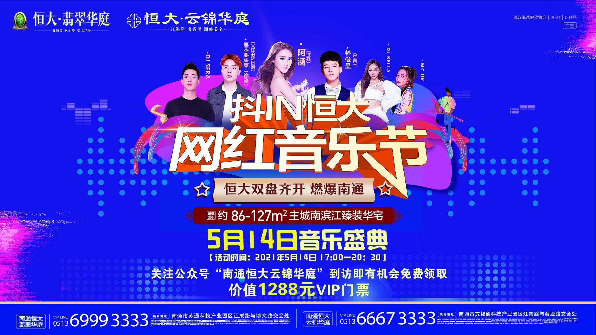 抖in恒大网红音乐节