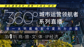 360°城市运营领航者系列直播