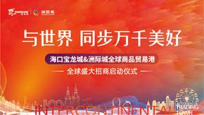 海口宝龙城&洲际城全球商品贸易港招商启动仪式