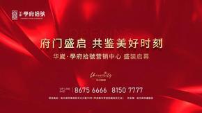 乐居直播:华崴·学府拾號营销中心盛装启幕