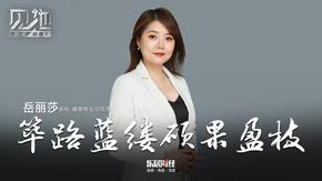见地专访:新松·樾景物业总经理岳丽莎