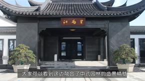 乐居直播丨环杭中式祥生江南里