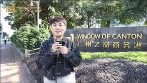 乐居主播带你领略广州之窗之美(一)