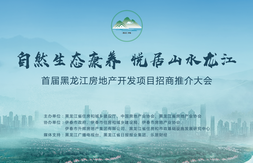 乐居直播:首届黑龙江房地产开发项目招商推介会