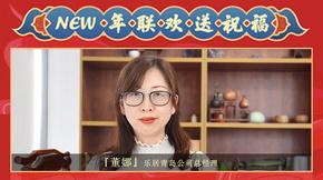 乐居青岛公司总经理董娜给各位地产圈朋友拜年了