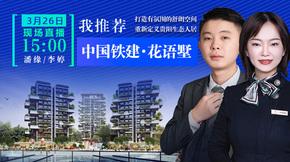 直播中国好楼盘 | 贵州广电·中国铁建花语墅