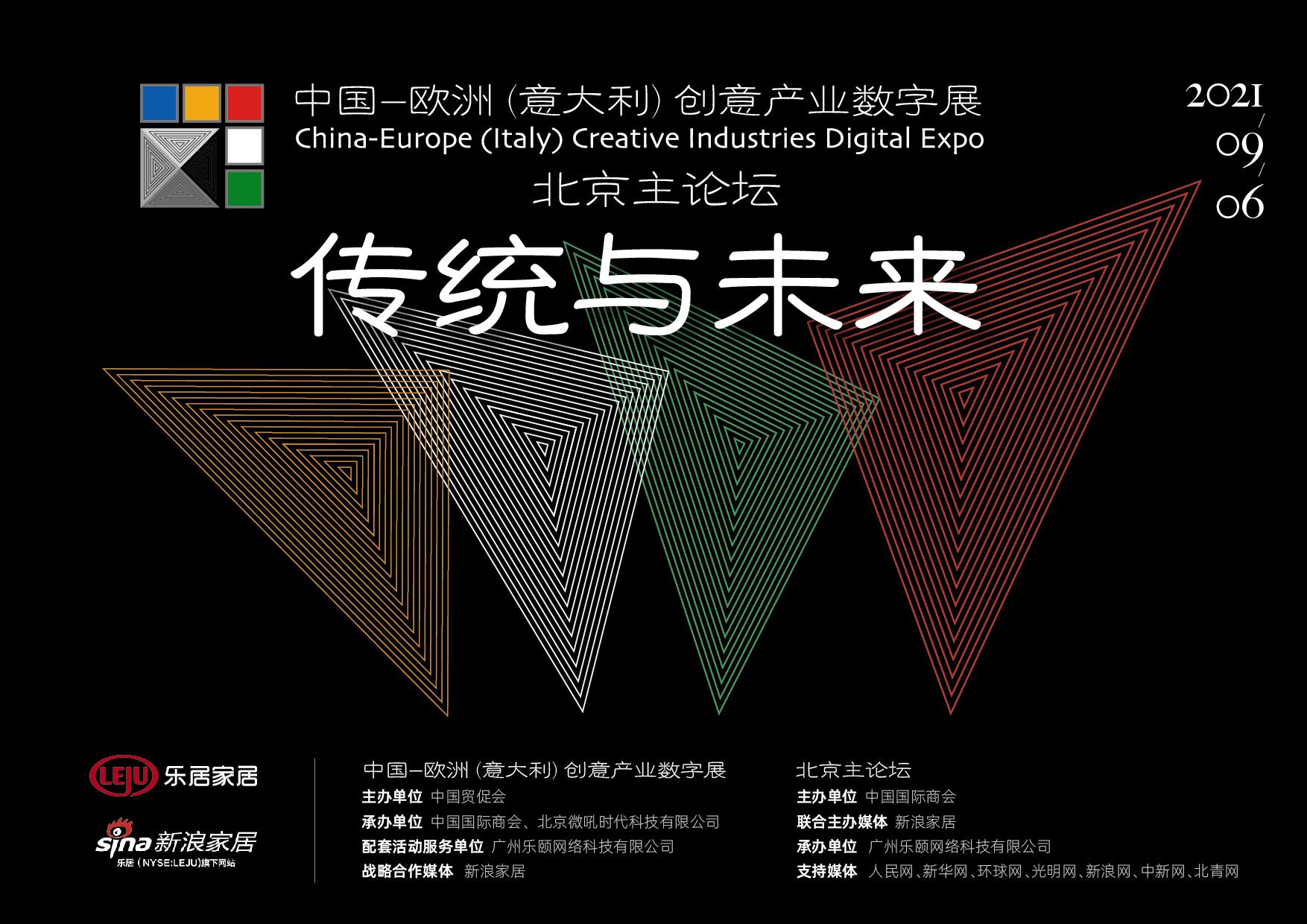 中国-欧洲(意大利)创意产业数字展北京主论坛