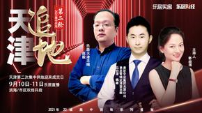 天津追地直播:滨海/市区双线开启