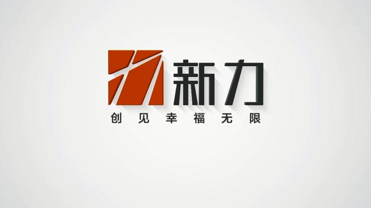 新力荔红花园宣传片
