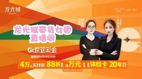 Go房运动会 龙光城带货女团直播间