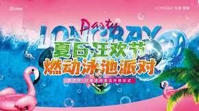 龙湾·园著泳池活动宣传片