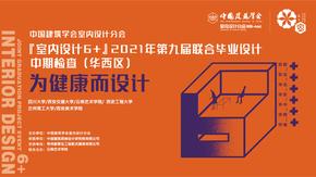 2021第九届联合毕业设计(华西区)中期检查