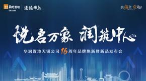 华润置地无锡公司16周年品牌焕新暨新品发布会