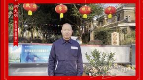 彩生活物业胡大明:春节我在岗|守护者㊹