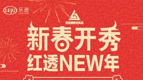 新春潮NEW季-探秘新都市区红盘:铂悦公馆