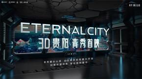 青秀麓谷山语 3D品牌体验馆盛大开放