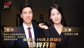 乐居律师团   3.15线上答疑会海口站
