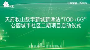 旭辉新津TOD项目启动仪式