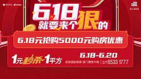 首创誉华洲618抢购房优惠 一元秒杀一平方