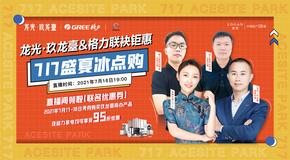 龙光玖龙臺联手格力带来717盛夏冰点购!