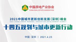 2021中国城市更新创新发展峰会