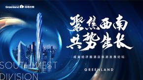 成渝经济圈酒店旅游发展论坛
