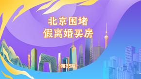 《一周楼市播报》北京围堵假离婚买房